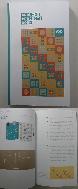 Arduino Projects Book (아두이노)
