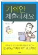기획안 제출하세요 - 기획력 향상법과 기획서 작성법을 소설형식으로 한권으로 집약한 책 초판 4쇄