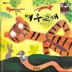 여우고개 (프뢰벨 뉴 컨셉 동화, 39)   (ISBN : 9788991592315)