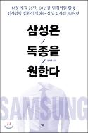 삼성은 독종을 원한다 - 삼성 재직 26년 10년간 면접위원 활동 인사담당 임원이 말하는 삼성 입사의 모든 것 2판1쇄