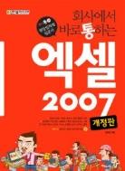 회사에서 바로 통하는 엑셀 2007 (개정판) /(전미진/CD 없음)