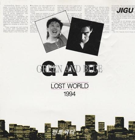 GAB (김수명/이용우) 1집 - Lost World 1994 (홍보용 음반)