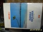중앙서관 / 세계의 여행 3 하와이. 오세아니아 HAWAII ... (전12권중,,) -사진. 꼭상세란참조