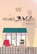 미스테리 프린스 (로맨스소설/상품설명참조/2)