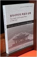 동아시아인의 죽음과 상례 (2017년도 장서각 자료 국제공동연구 국제학술회의)