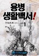 용병 생활백서1~14(완) DVD-2
