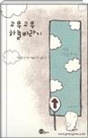 고무고무 하늘바라기 - 김성아&외 이들의 삶과 사랑 이야기를 담은 카툰에세이집. 초판1쇄