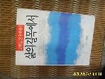 자유문학사 / 삶의 길목에서 / 안병욱 에세이 -88년.초판.설명란참조