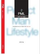로미오의 PML 2 초판인쇄 최신급