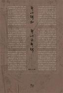 국어학과 국어교육학 (인문/양장)