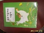 비룡소 / 호호 아줌마의 나들이 / 알프 프로이센. 홍연미 옮김 -01년.초판