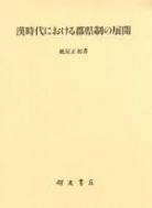 漢時代における郡縣制の展開 (일문판, 2009 초판영인본) 한대 군현제의 전개