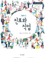 고등학교 진로와 직업 교과서 (비상교육-김봉환)