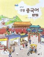 능률 중학교 생활중국어 자습서 유성진 15개정