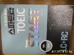 잉글리쉬앤 / 한 권으로 끝내는 스파르타 TOEIC Power START LC+RC / 원정서. 피터 지음 -꼭 설명란참조