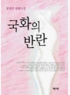 국화의 반란 - 방영주 장편소설 초판1쇄