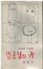 임금님의 귀(이근후 수필집) 초판(1978년)