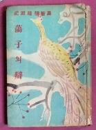 탕자의 변 - 전숙희 수필집 1954년초판