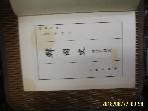 을유문화사 / 한국사 근세전기편 / 진단학회 편 -59년.초판. 아래참조