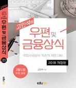 고민석의 우편 및 금융상식 (2018 개정판) #