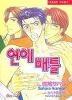 연애 배틀 (일본/야오이소설/소장용)