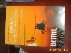 플래닛미디어 / BEMIL의 비밀스런 군사 이야기 / 유용원 군사세계 지음 -09년.초판