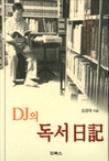 DJ의 독서일기 - <김형욱 회고록>의 작가 김경재가 조명하는 DJ의 인생과 책 초판 1쇄