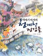 이야기 아저씨, 청계천 징검돌 (아동/2)