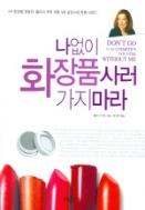 나 없이 화장품 사러 가지마라 / 폴라 비가운 / 2004.09(초판)
