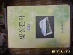 부산대시문학회 / 빛살문학 2011년 제2호  -아래참조