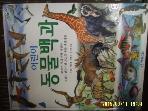베텔스만 / 어린이 동물백과 - 1000여 개의 원색 사진과 그림 ... / 김정만. 남상호 외 감수 -아래참조