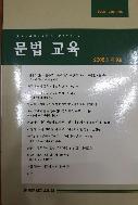 문법교육(2008년 제9호)