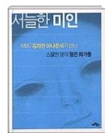 서늘한 미인 - MBC 김지은 아나운서가 만난 스물한 명의 젊은 화가들 1판 2쇄
