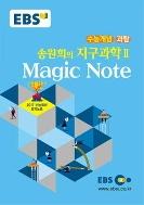 EBS 강의노트 수능개념 송원희의 지구과학2 Magic Note(2017 수능대비)