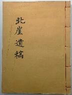 북애유고(北崖遺稿) 겹장영인본 :北崖 李增(한산이씨)