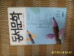 동서문학사 / 동서문학 2004 여름 통권 253호 -부록없음.상세란참조