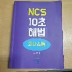 교보퍼플] NCS 10초 해법 의사소통