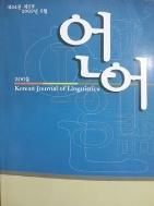 언어 - 제34권 제4호 2009년 06월 - 영문본 -