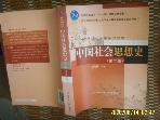 중국판 중국인민대학출판사 / 제2판 중국사회사상사 中國社會思想史 -사진. 꼭 상세란참조