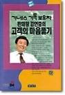 기네스 기록보유자 판매왕 김연중의 고객의 마음뚫기 (하) (경영/2)