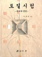 토진시험 원리와 방법-이상덕-2007.상급