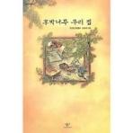 후박나무 우리 집 - 제 6회 '좋은 어린이 책' 창작부문 대상을 수상한 장편 동화.  초판13쇄