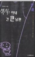 섹시한 아내 간 큰 남편 - 김웅래 PD의 조크 릴레이 초판 1쇄
