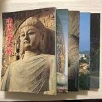 中國佛敎の旅 第12,3,5集 (전5권중 제4권 결권, 일문판, 1980 초판) 중국불교 여행 제1,2,3,5집