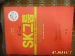 에듀스 연구소 / 2019 하반기 에듀스 SK그룹 SKCT 종합역량검사 SK인적성 실전모의고사 -사진.꼭설명란참조