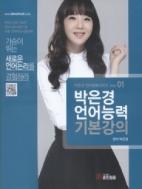 2016대비 박은경 언어능력 기본강의 #