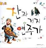 잔과 거지 연주가 2012년 개정판 1쇄 양장본