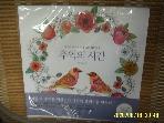 아이리치코리아 / 추억의 시간 -,,, 이유 있는 컬러링북 / 김선현 지음 -꼭상세란참조