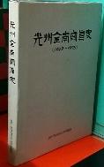 광주전남사진사(1943-1993)