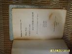 한국영어영문학회 11 ALICIAS DIARY AND OTHER STORIES / Thomas Hardy -68년.초판. 꼭설명란참조